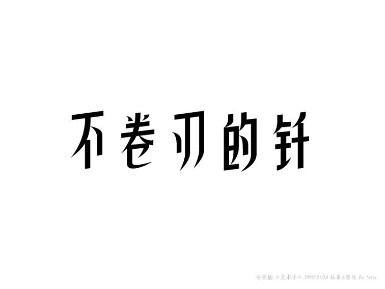美术字临摹-01