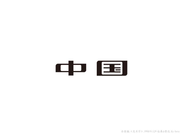 美术字临摹-02
