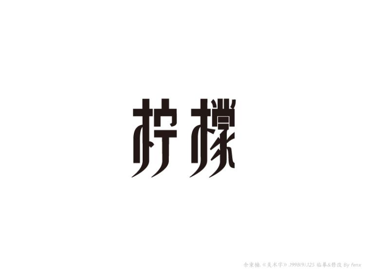 美术字临摹-07
