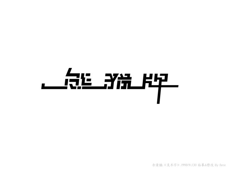 美术字临摹-09